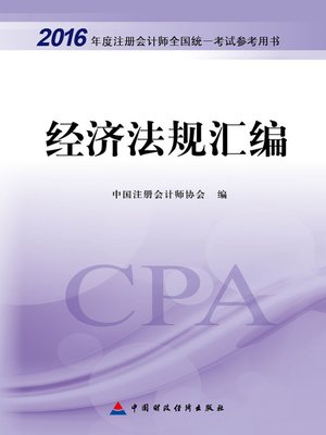 cover image of 经济法规汇编 (2016注会教材) (CompilationofEconomicLaws (textbookfor2016CPAExamination)))