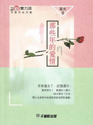 cover image of 那些年的愛情