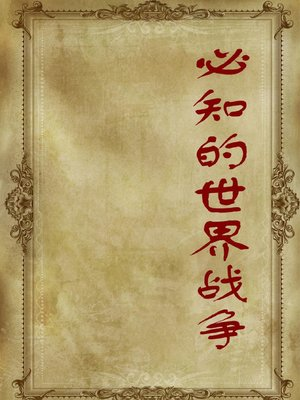 cover image of 必知的世界战争( Must-Know World Wars)