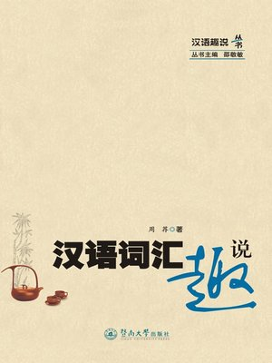 cover image of 汉语词汇趣说 (Interesting Stories about Chinese Vocabulary)