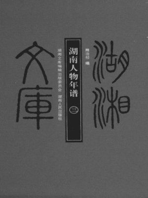cover image of 湖南人物年谱(三)