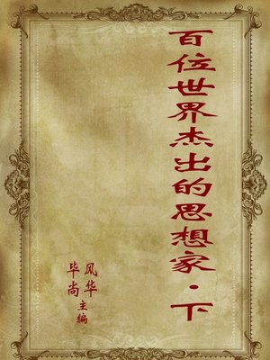 cover image of 百位世界杰出的思想家(下册)(The World's 100 Outstanding Thinkers (II))