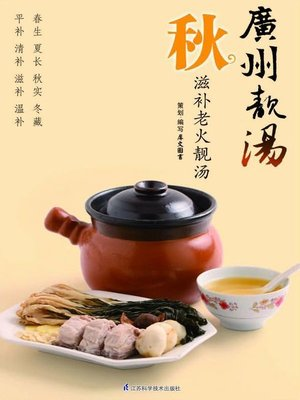 cover image of 广州靓汤·秋(Cantonese Delicious Soup·Autumn)