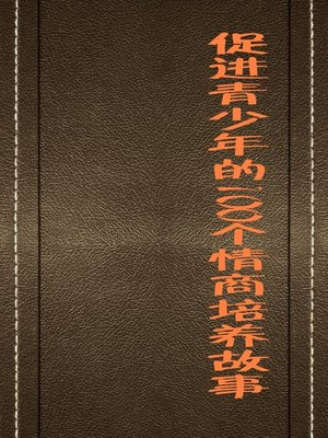 cover image of 促进青少年的100个情商培养故事 (100 Stories of EQ Cultivation That Promote Juvenile)
