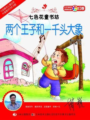 cover image of 七色花童书坊:两个王子和一千头大象