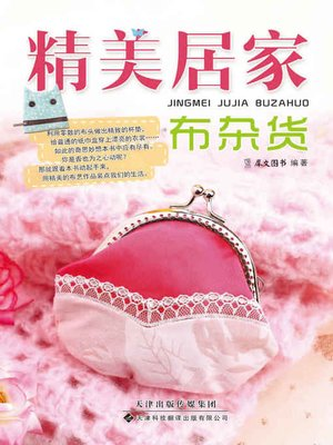 cover image of 精美居家布杂货(Fine Household Cloth Grocery)
