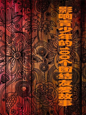 cover image of 影响青少年的100个团结友爱故事 (100 Stories of Solidarity and Friendship That Affect Juvenile)