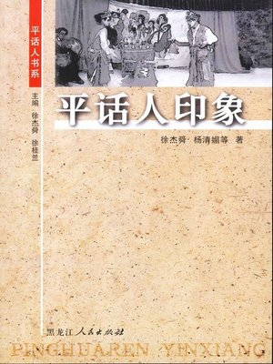cover image of 平话人印象 (Impression of Pinghua People)