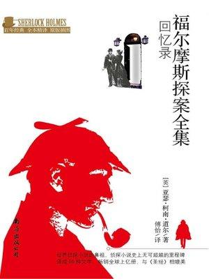 cover image of 福尔摩斯探案全集 (The Memoirs of Sherlock Holmes)