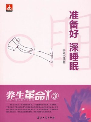 cover image of 养生革命.3,准备好 深睡眠 (Healthcare Revolution 3--Prepare to have deep sleep)