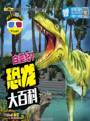 cover image of 恐龙大百科.白垩纪.1  (Dinosaur Encyclopedia· Cretaceous 1)