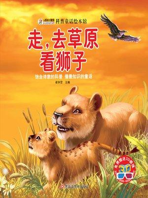 cover image of 走去草原看狮子