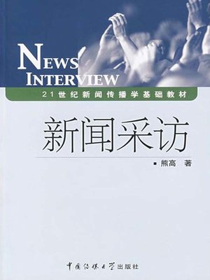 cover image of 新闻采访(Press Interview)