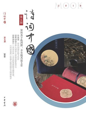 cover image of 诗词中国