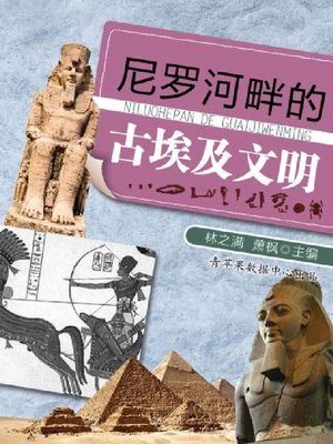 cover image of 尼罗河畔的古埃及文明