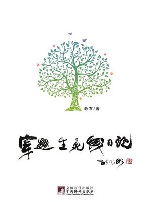 cover image of 穿越生死线日记 (Diary of Crossing the Line Between Life and Death)