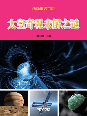 cover image of 奥秘世界百科(Unsolved Mysterious Spectacles of the Space)