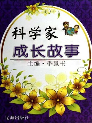 cover image of 科学家成长故事 (Growth Stories of the Scientists)