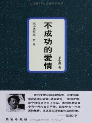 cover image of 不成功的爱情 (Unsuccessful Love)