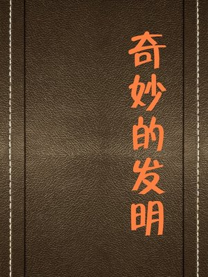 cover image of 奇妙的发明 (Fantastic Invention)