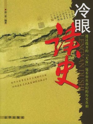 cover image of 冷眼读史—中国历史的天窗(Reading History Calmly and Rationally: Skylight of Chinese History)