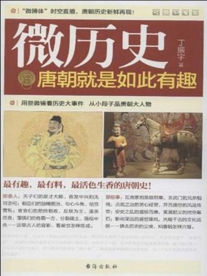 cover image of 唐朝就是如此有趣(The Tang Dynasty is so Interesting)