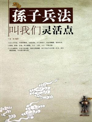cover image of 孙子兵法叫我们灵活点(We Should Be More Flexible According to the Art of War )