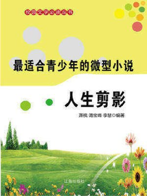 cover image of 人生剪影