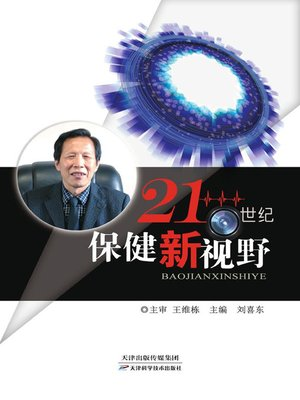 cover image of 21世纪保健新视野