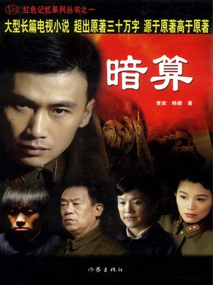 cover image of 暗算(Plot)