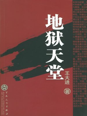 cover image of 地狱天堂(Hell & Heaven)