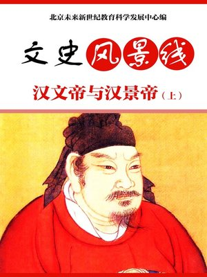 cover image of 汉文帝与汉景帝(上)(Emperor Wen of Han and Emperor Jing of Han (I))