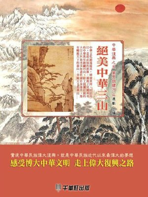 cover image of 絕美中華三山