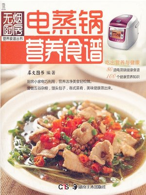 cover image of 电蒸锅营养食谱(Nutrition Recipes by Electric Steamer )