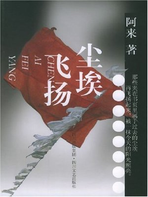 cover image of 尘埃飞扬(Flying Dust)