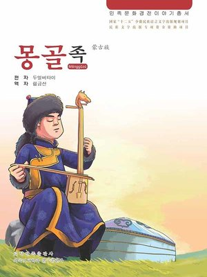 cover image of 民族文化经典故事丛书蒙古族