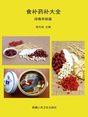cover image of 食补药补大全