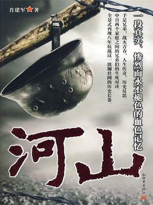 cover image of 河山(Territory)