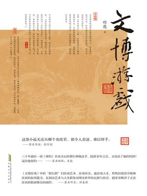 cover image of 文博游戏