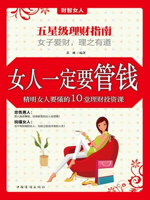 cover image of 女人一定要管钱精明女人要懂的10堂理财投资课 (Female's Domination on Money - 10 Money Managing and Investing Courses for Smart Women)