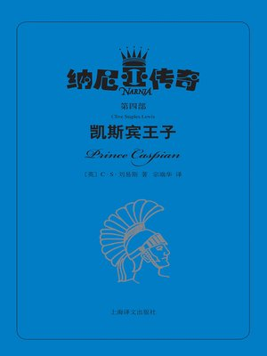 cover image of 凯斯宾王子 (Prince Caspian)