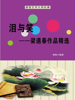 cover image of 泪与笑——梁遇春作品精选 (Tears and Laughter--Selected Works of Liang Yuchun)