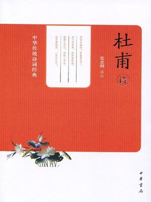 cover image of 杜甫诗 (Selected Poems of Du Fu)