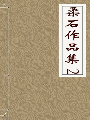cover image of 柔石作品集(二) (The Collection of Roushi's Works II)