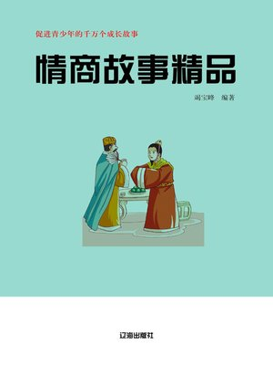 cover image of 促进青少年的千万个成长故事(Thousands of Stories for the Personal Growth of Teenagers)