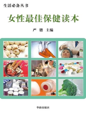 cover image of 生活必备丛书——女性最佳保健读本(Book Series Essential for Life - The Best Healthcare Textbook for Women)