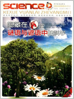 cover image of 隐藏在谜语与谚语中的科学(Science Hidden in Riddles and Proverbs)