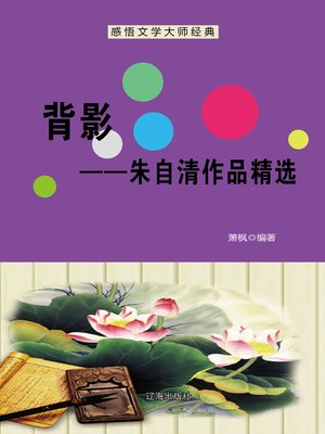 cover image of 背影——朱自清作品精选 (Back Figure--Selected Works of Zhu Ziqing)