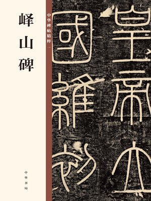 cover image of 峄山碑 中华碑帖精粹