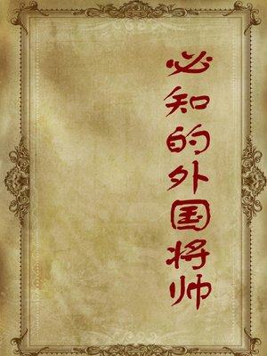 cover image of 必知的外国将帅( Must-Know Foreign Generals)